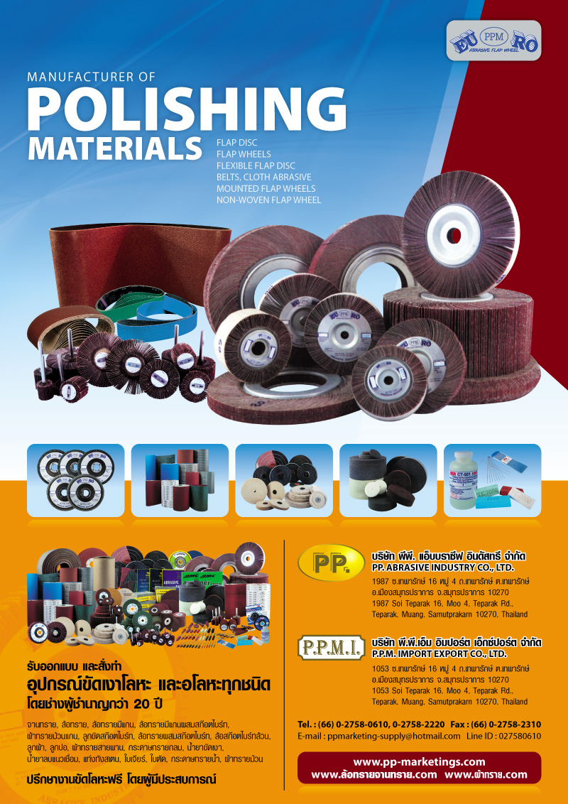 P.P. Marketing & Supply Co., Ltd.
