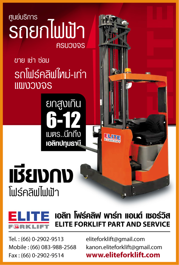 ELITE FORKLIFT PART AND SERVICE CO., LTD.