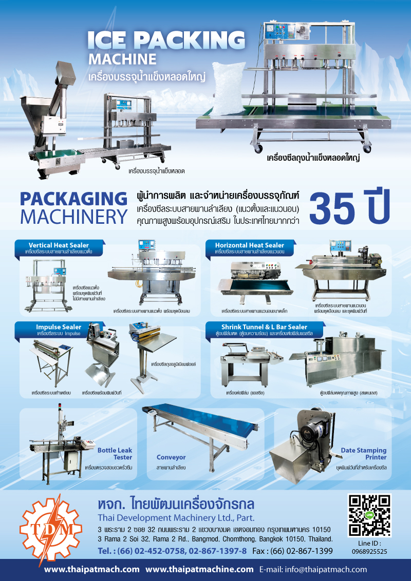 Thai Development Machinery Ltd., Part.