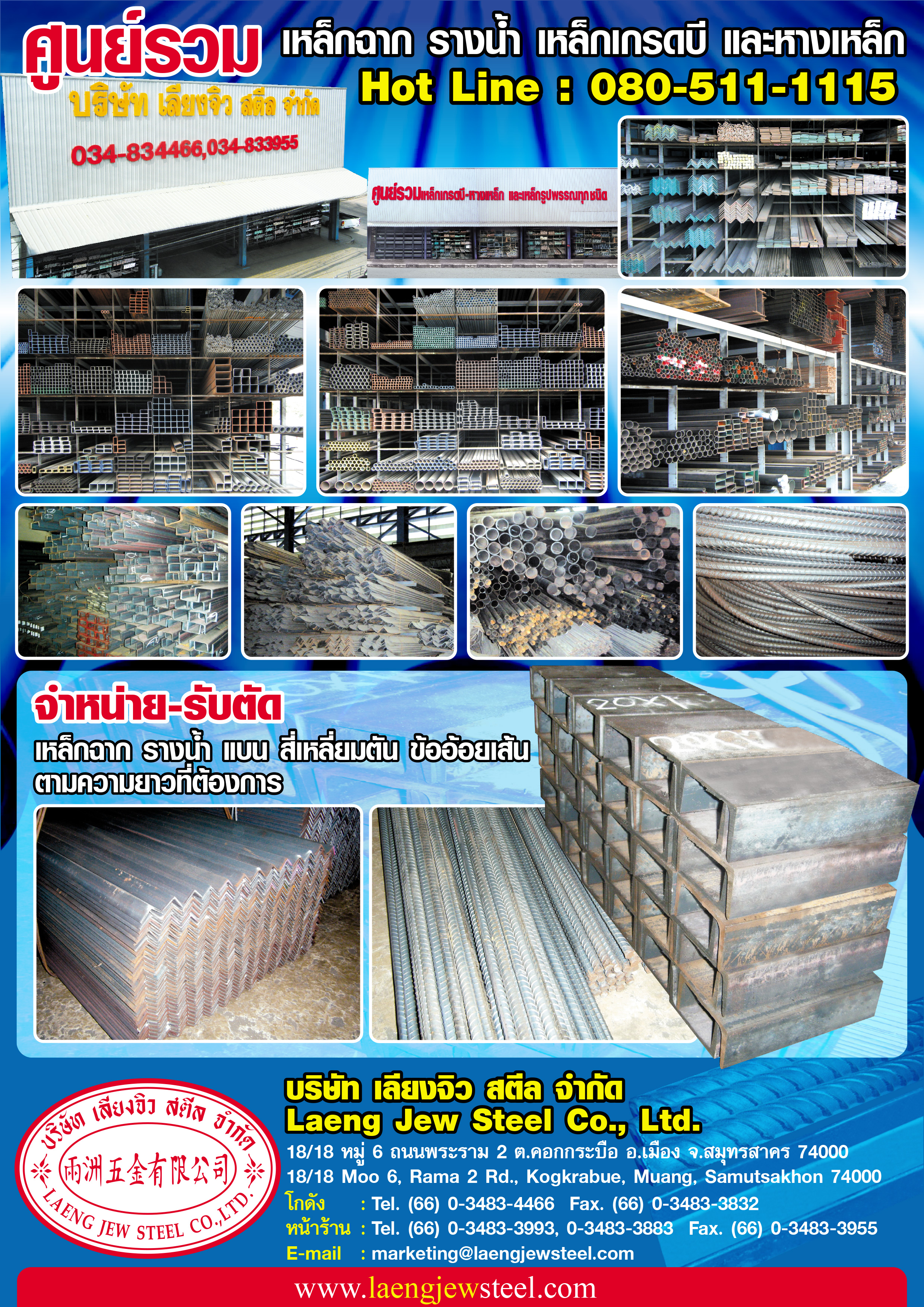 Laeng Jew Steel Co., Ltd.