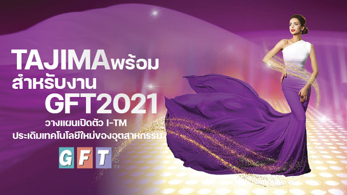 TAJIMA ประเดิมเทคโนโลยีใหม่ล่าสุด พร้อมสำหรับงาน GFT 2021