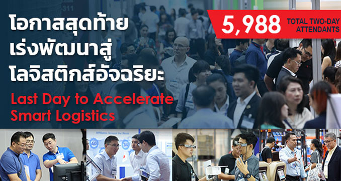 Last Day to Accelerate Smart Logistics!