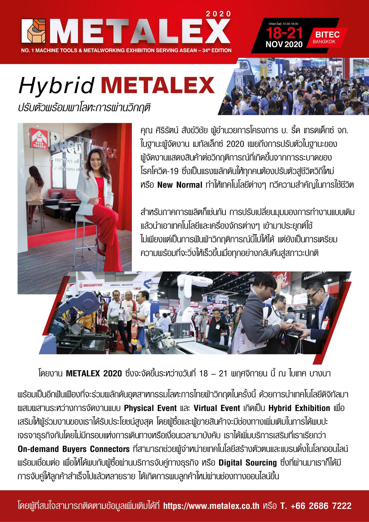 METALEX 2020 ซึ่งจะจัดขึ้น ระหว่างวันที่ 18 – 21 พฤศจิกายน นี้ ณ ไบเทค บางนา
