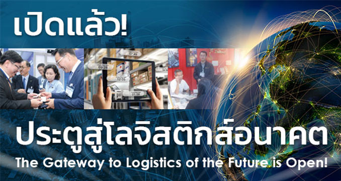 The Gateway to Logistics of the Future is Open!
