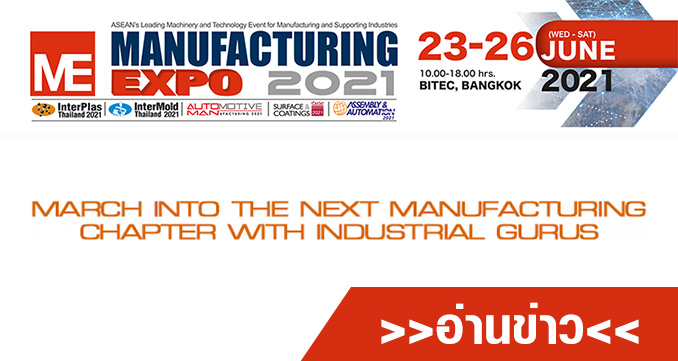 March into the Next Manufacturing Chapter with Industrial Gurus