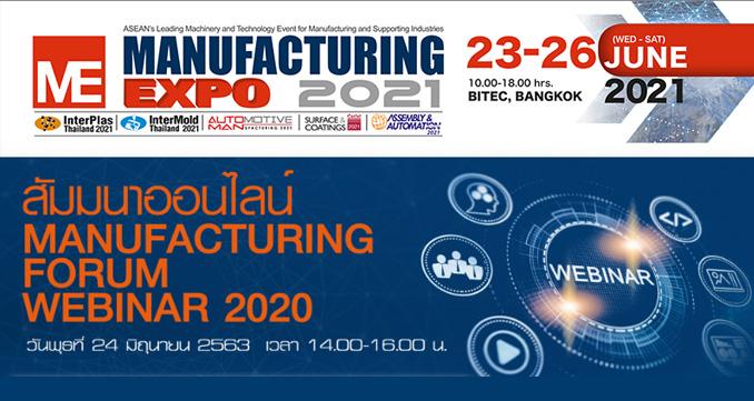 เจาะลึกการผลิตวิถีใหม่ โลกอุตฯ หลังโควิด-19 กับสัมมนาออนไลน์ Manufacturing Forum Webinar