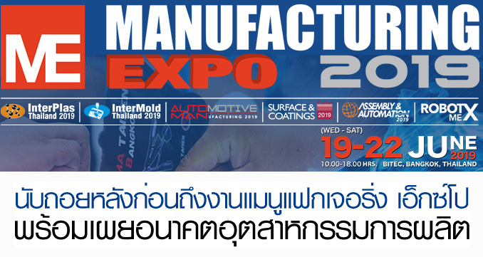 Get Ready to Reveal Tomorrow Manufacturing Sector!