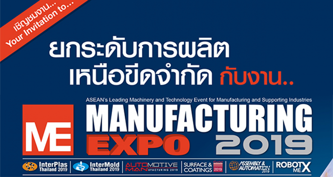 Empower Productivity Beyond Limit with Manufacturing Expo 2019