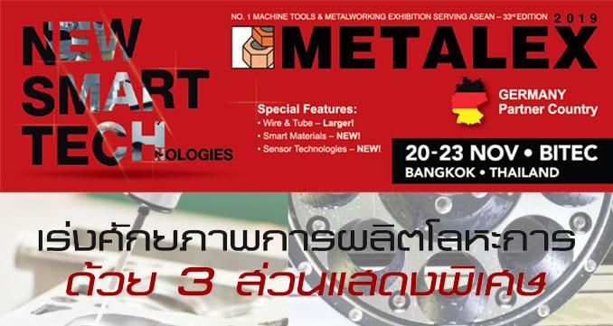 Enhance Metal Productivity with 3 Special Features / เร่งพลังการผลิตโลหะการด้วย 3 ส่วนแสดงพิเศษ